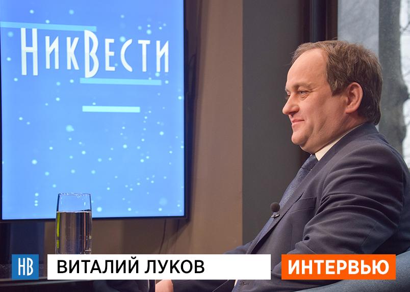 Виталий Луков в студии НикВестей