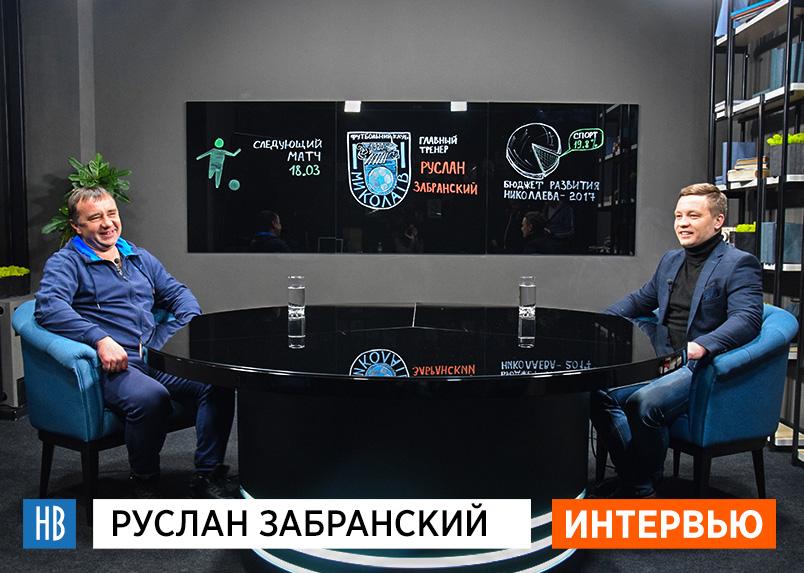 Руслан Забранский в студии НикВестей