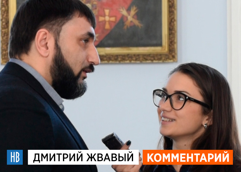 Комментарий Дмитрия Жвавого