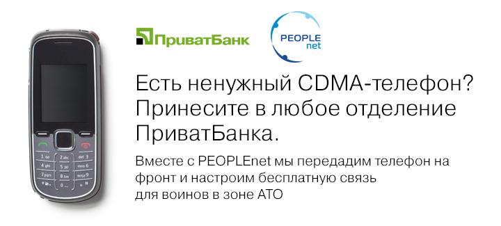 ПриватБанк и PEOPLEnet предложили украинцам передать ненужные CDMA-телефоны бойцам в зоне АТО
