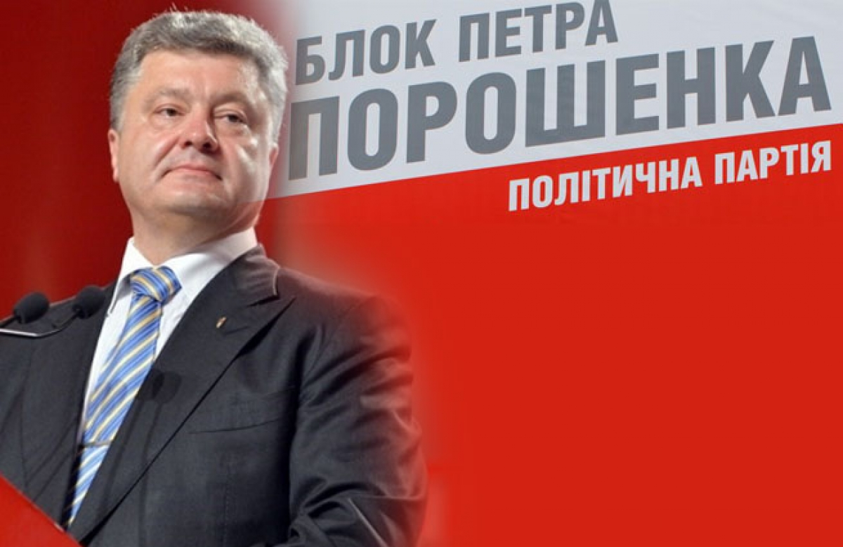 Картинки по запросу руководство фракции БПП - фото