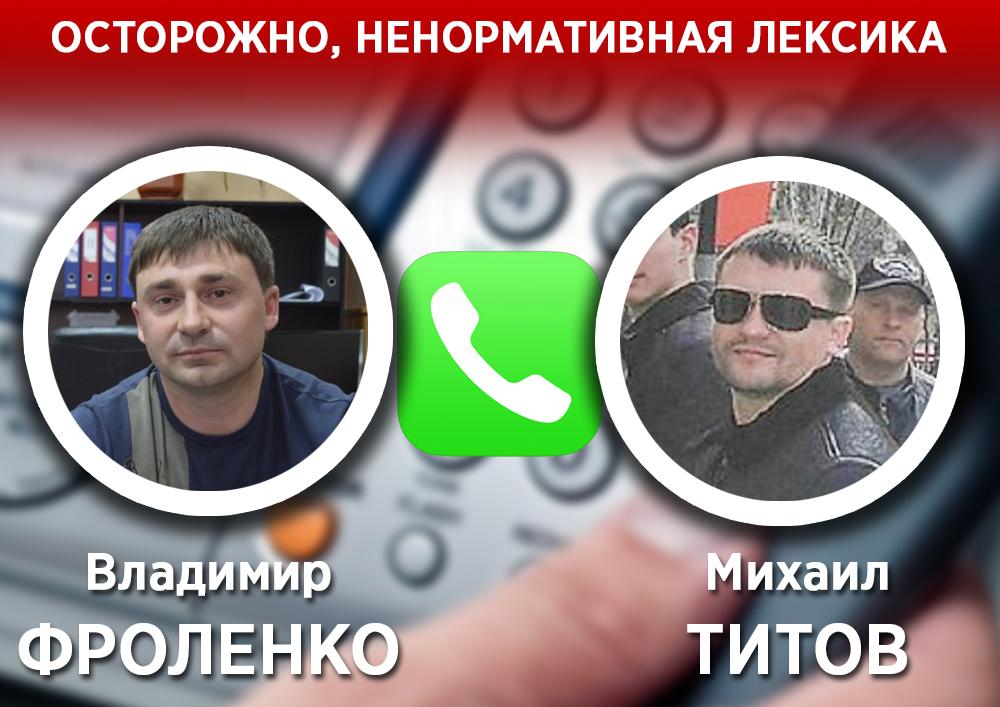 Титов и Фроленко - телефонный разговор