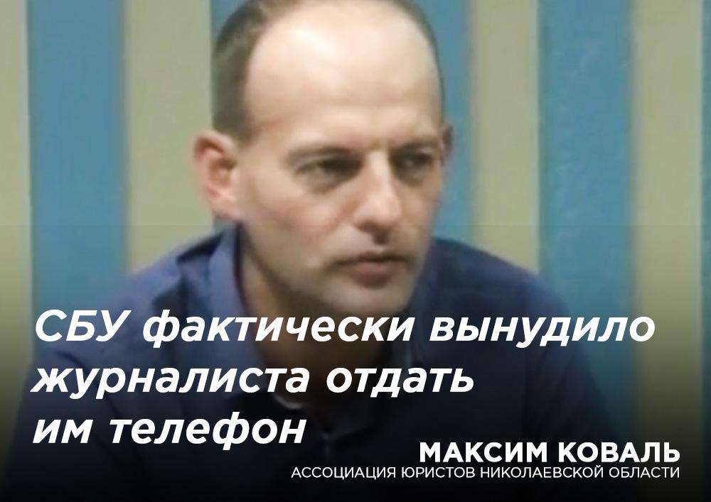 Максим Коваль о задержании Олега Деренюги