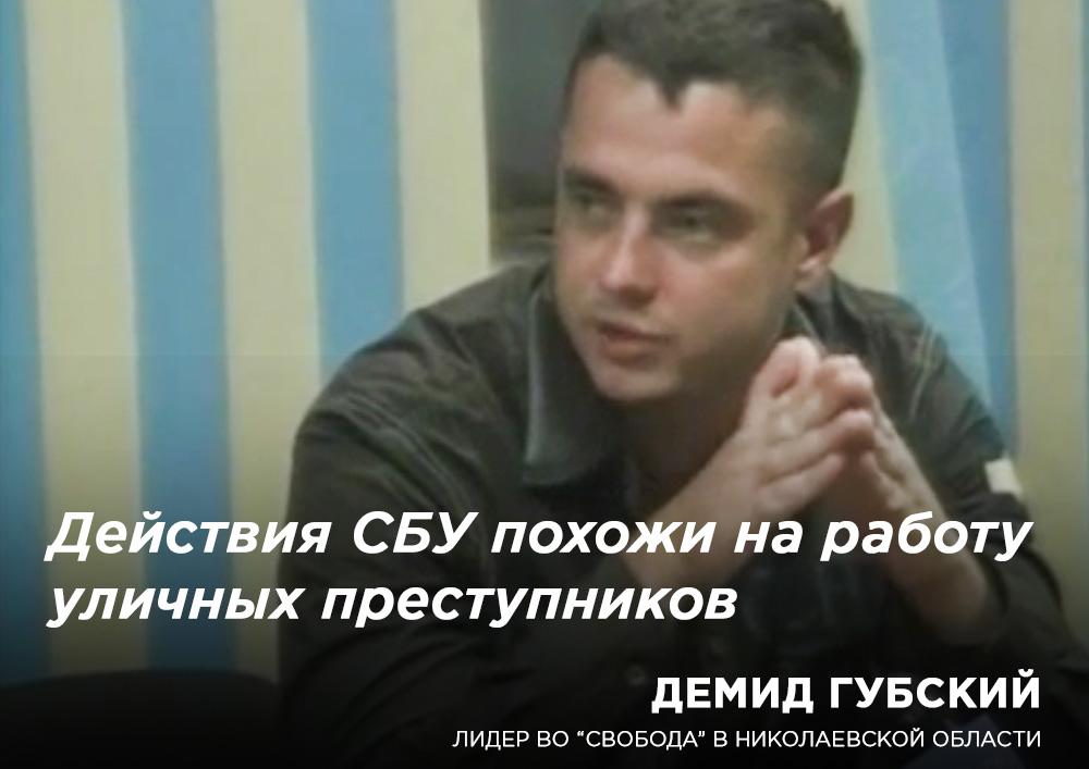 Демид Губский о задержании Олега Деренюги