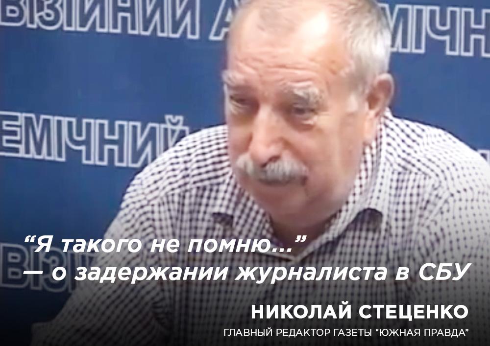 Николай Стеценко о задержании Олега Деренюги