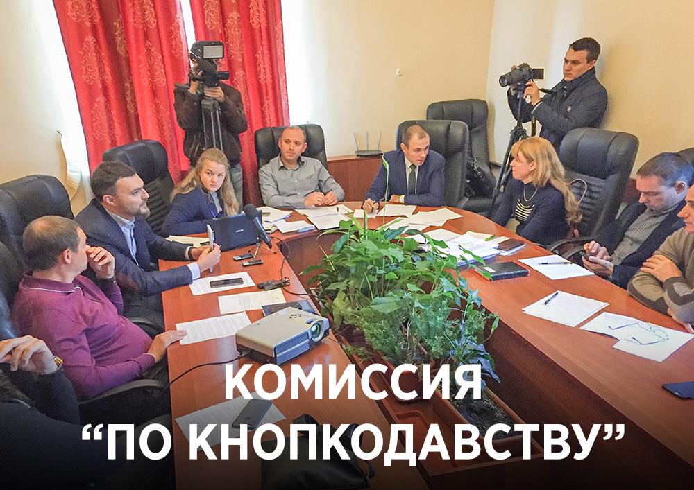 Комиссия по кнопкодавству