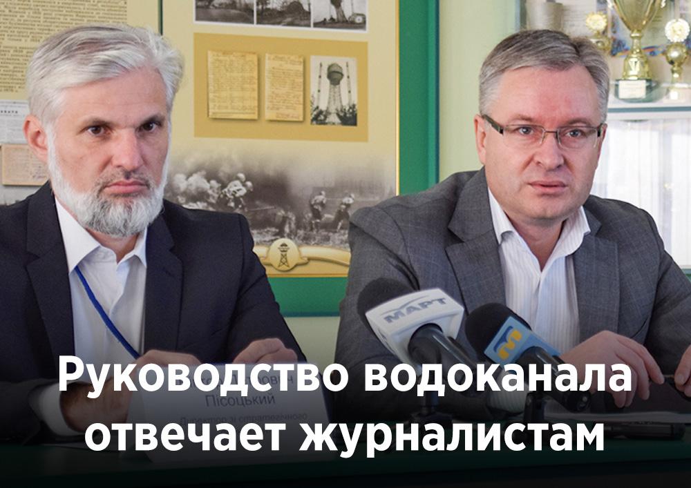 Николаевводоканал пресс-конференция