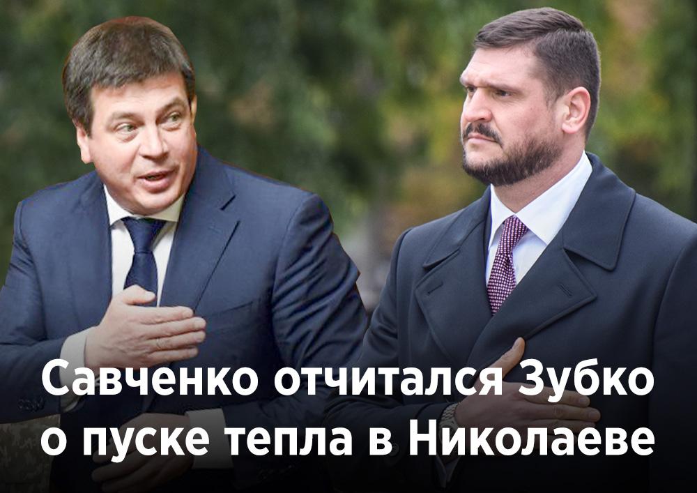 Савченко на селекторе Кабмина