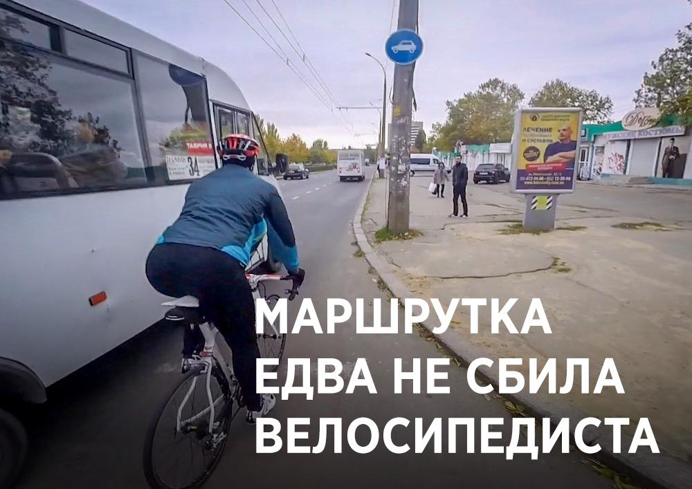 Водитель маршрутки чуть не сбил велосипедиста