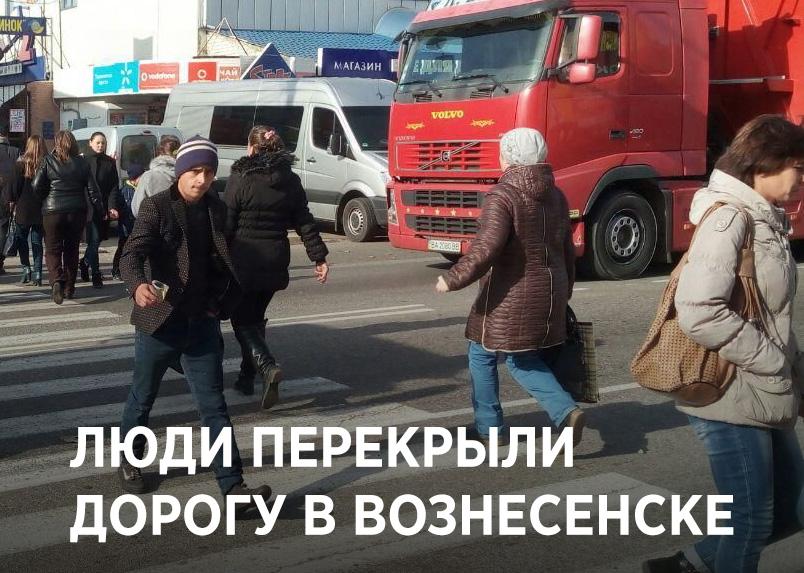 Перекрытие дороги в Вознесенске