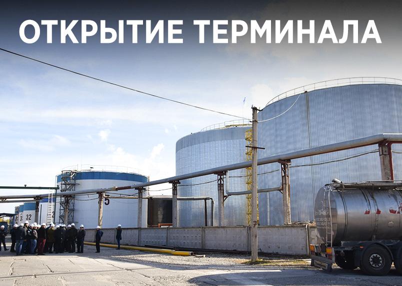 Открытие терминала УППС