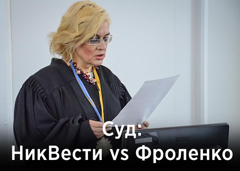 Суд Фроленко против НикВестей