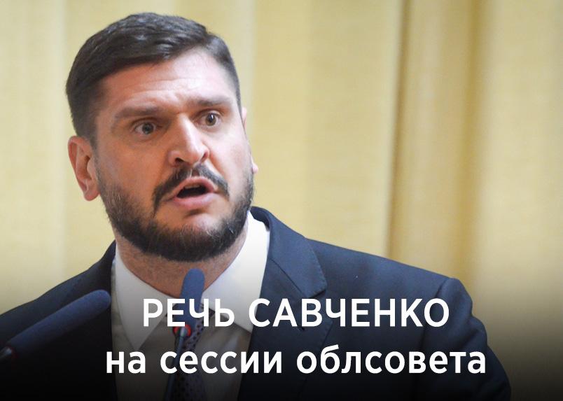 Видеозапись выступления Савченко