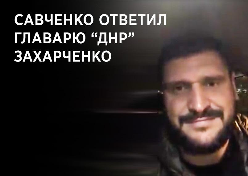 Савченко ответил Захарченко