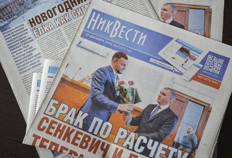 Газета НикВести