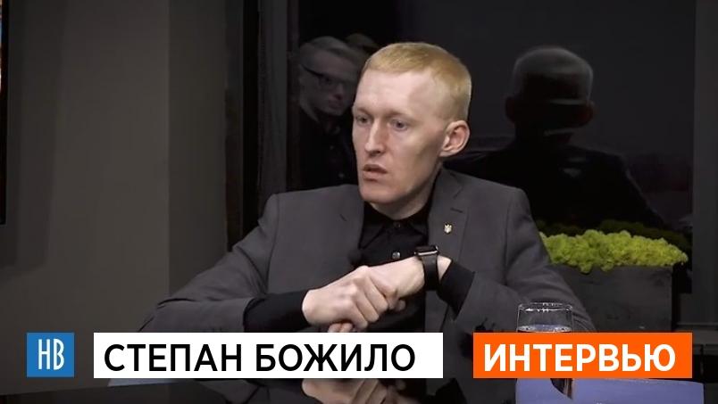 Степан Божило