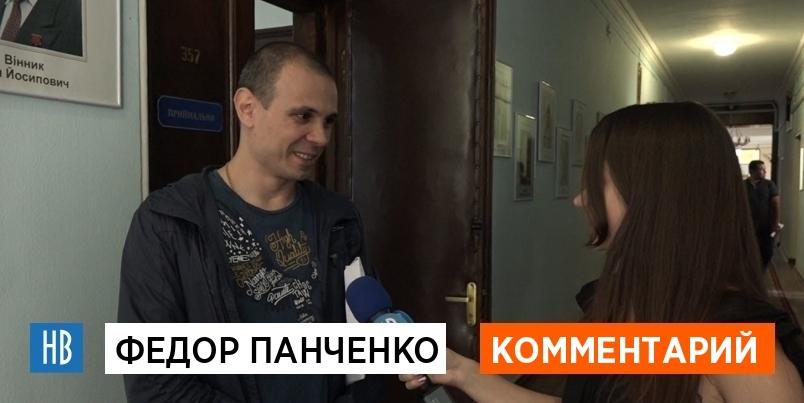 Федор Панченко