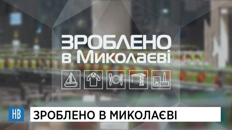Зроблено в Миколаєві