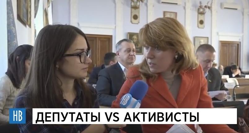 Депутаты vs активисты