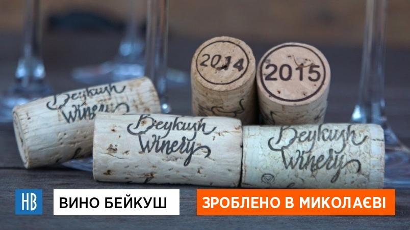 Вино Бейкуш