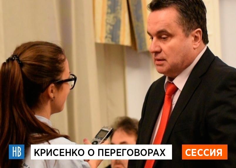 Крисенко о переговорах