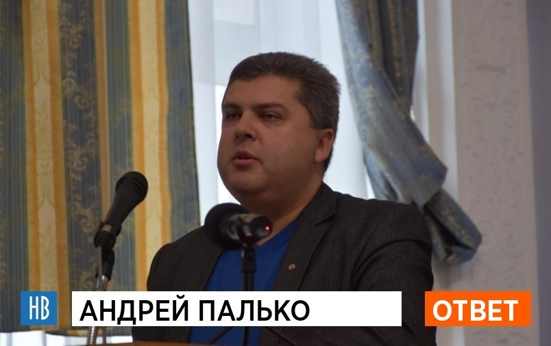 Андрей Палько