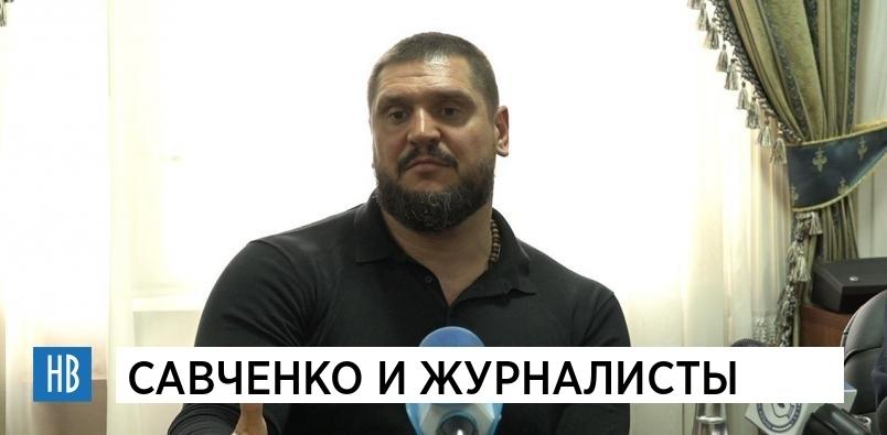 Савченко и журналисты