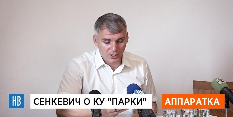 Сенкевич о КУ
