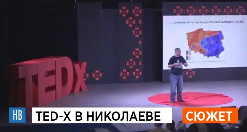 TED-x в Николаеве
