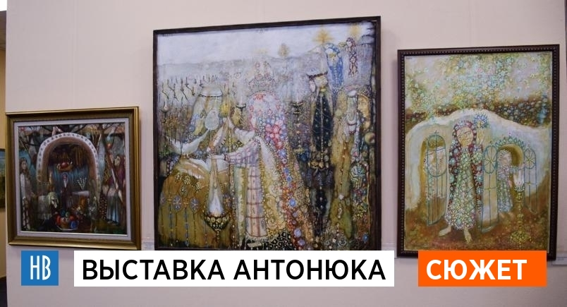 Выставка Антонюка