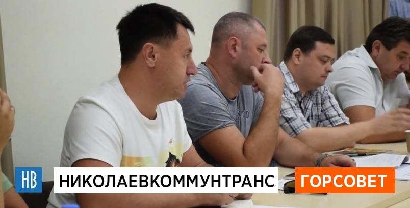 Николаевкоммунтранс