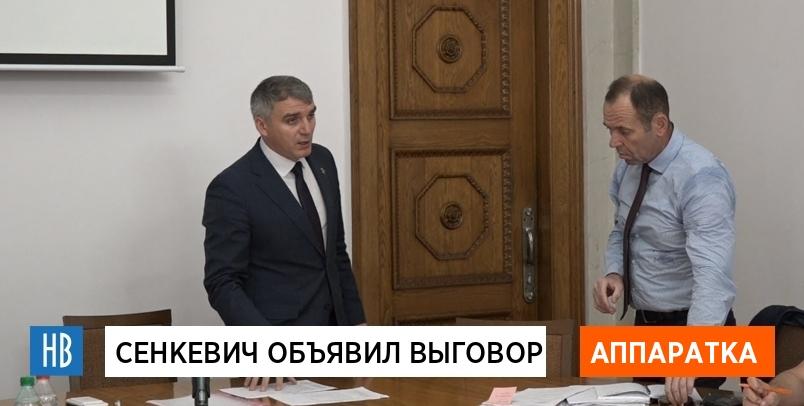 Сенкевич объявил выговор