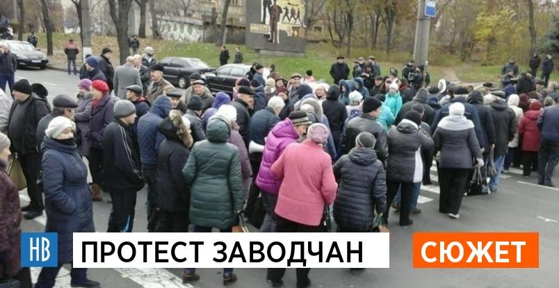 Протест заводчан