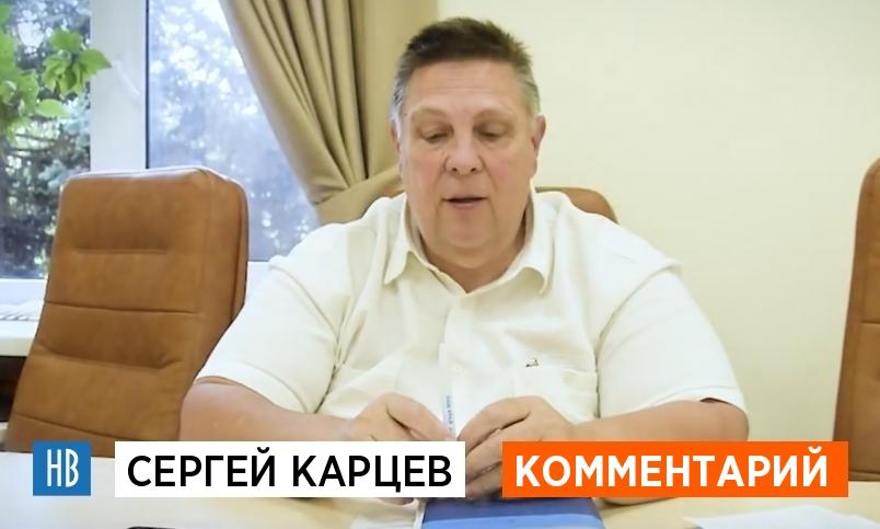 Сергей Карцев