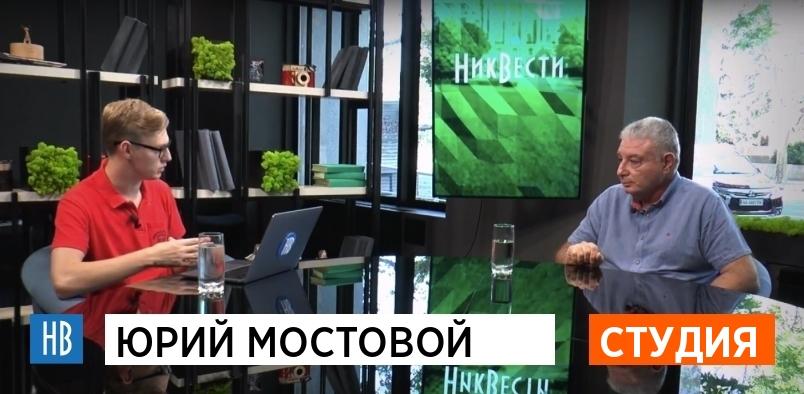 Юрий Мостовой