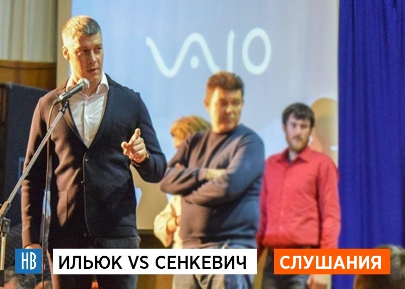Ильюк vs Сенкевич