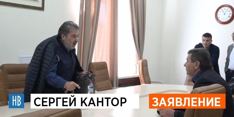 Сергей Кантор
