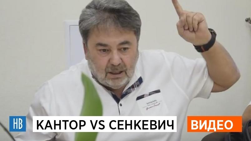 Кантор vs Сенкевич