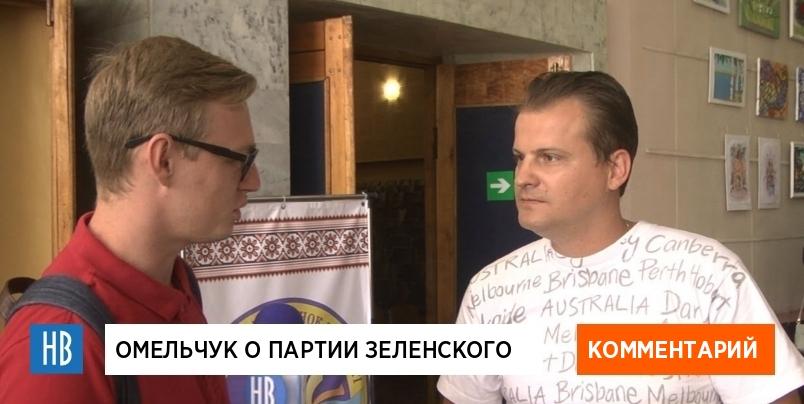 Омельчук о партии Зеленского