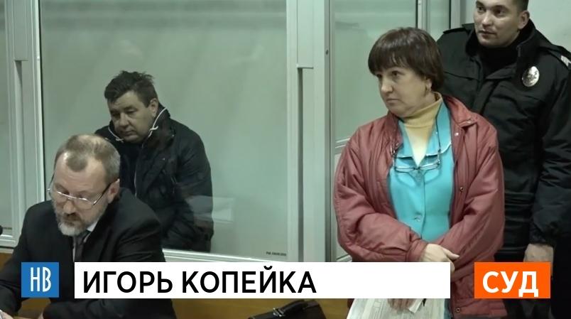 Игорь Копейка