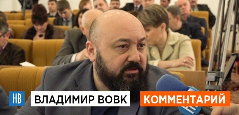 Владимир Вовк