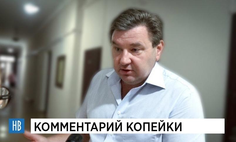 Комментарий Копейки