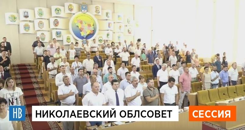 Николаевский облсовет