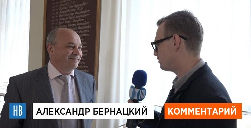 Александр Бернацкий
