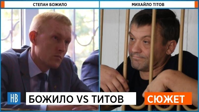 Божило vs Титов