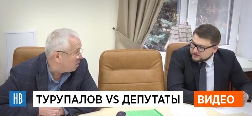 Турупалов VS депутаты