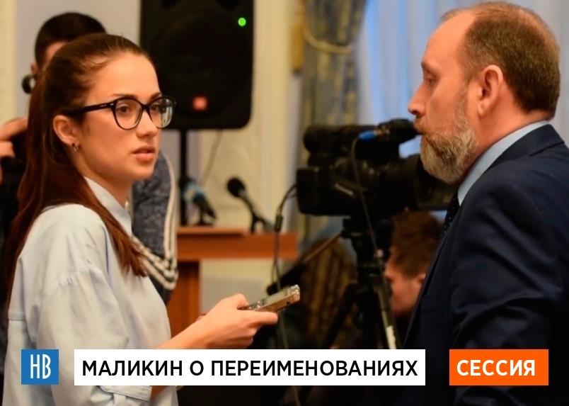 Маликин о переименованиях