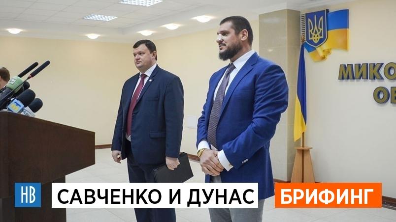 Савченко и Дунас