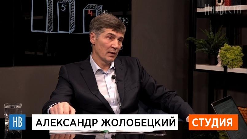 Александр Жолобецкий
