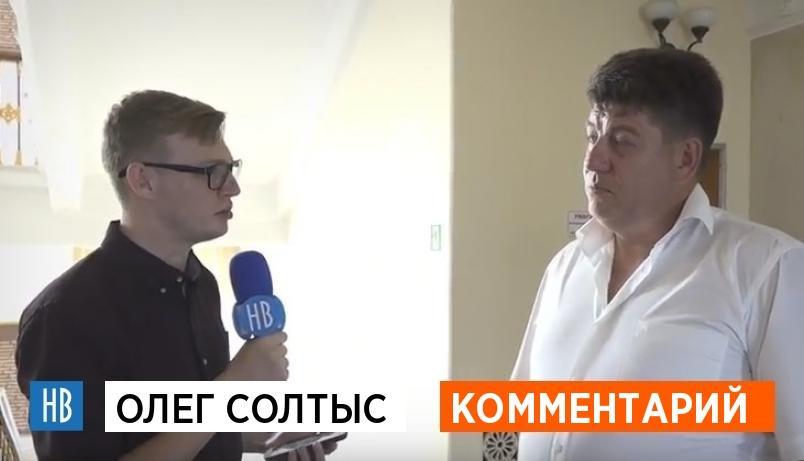 Олег Солтыс
